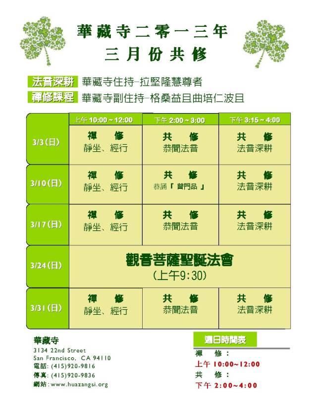 華藏寺 2013年3月份共修表 Hua Zang Si Group Cultivation Sessions of Marchh 2013