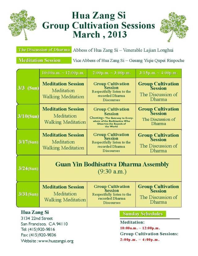 華藏寺2013年3月份共修表 Hua Zang Si Group Cultivation Sessions of March 2013