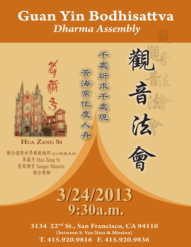 Guan Yin Bodhisattva Dharma Assembly 觀音菩薩聖誕法會