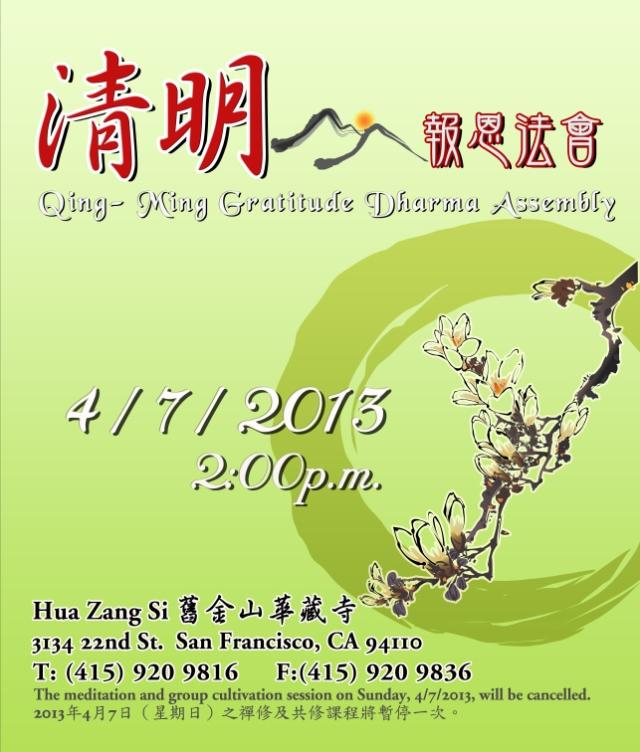 Qing- Ming Gratitude Dharma Assembly 清明報恩法會