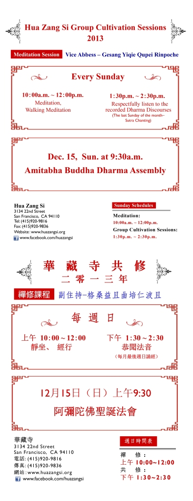 二零一三年 十一月份共修表 Cultivation Session Schedule of November, 2013