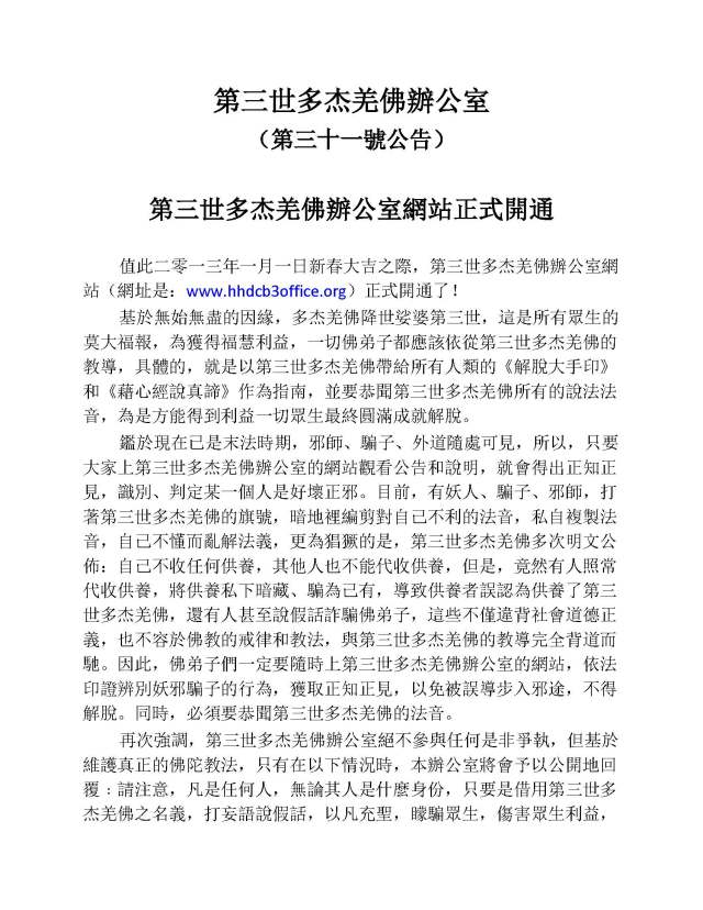辦公室公告31_Page_1