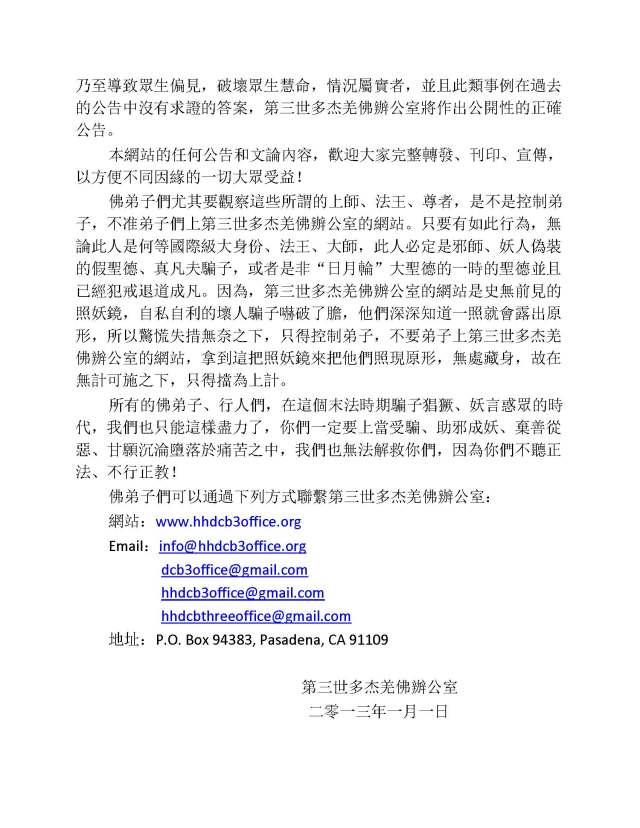 辦公室公告31_Page_2