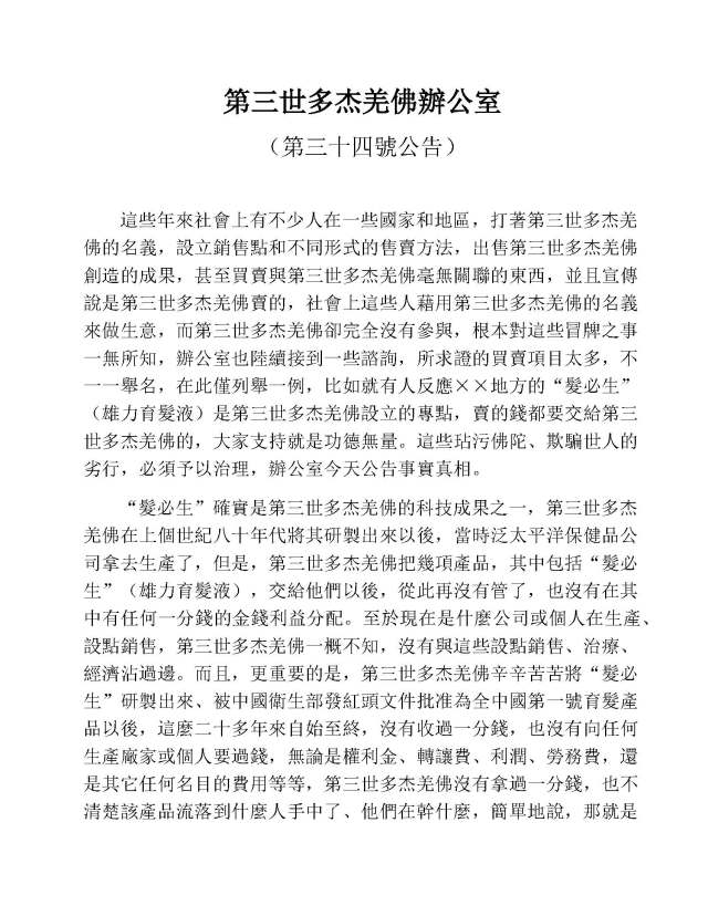 辦公室公告34_Page_1