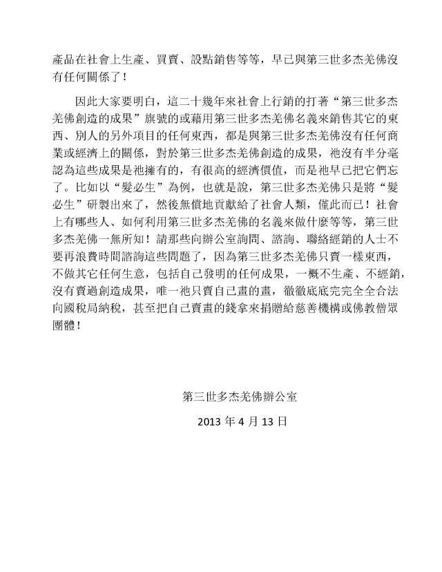 辦公室公告34_Page_2