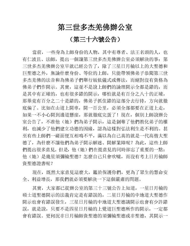 辦公室公告36_Page_1