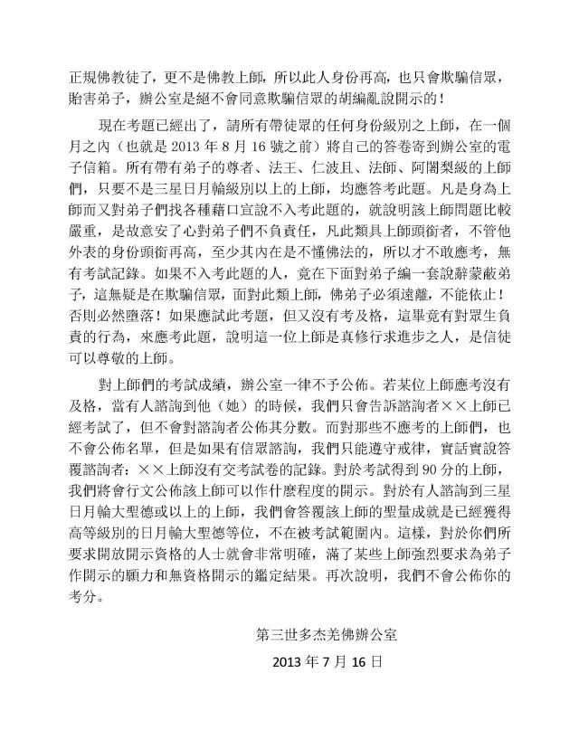 辦公室公告36_Page_4