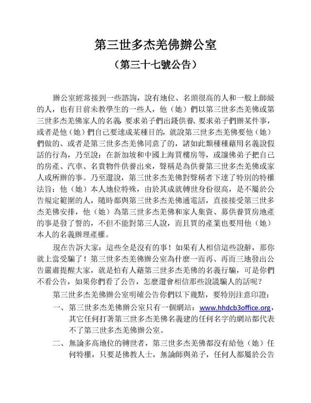 辦公室公告37_Page_1