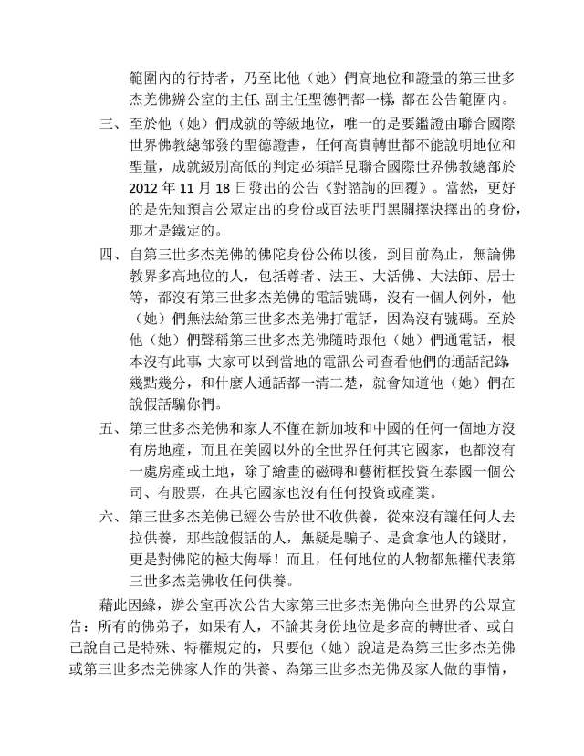 辦公室公告37_Page_2