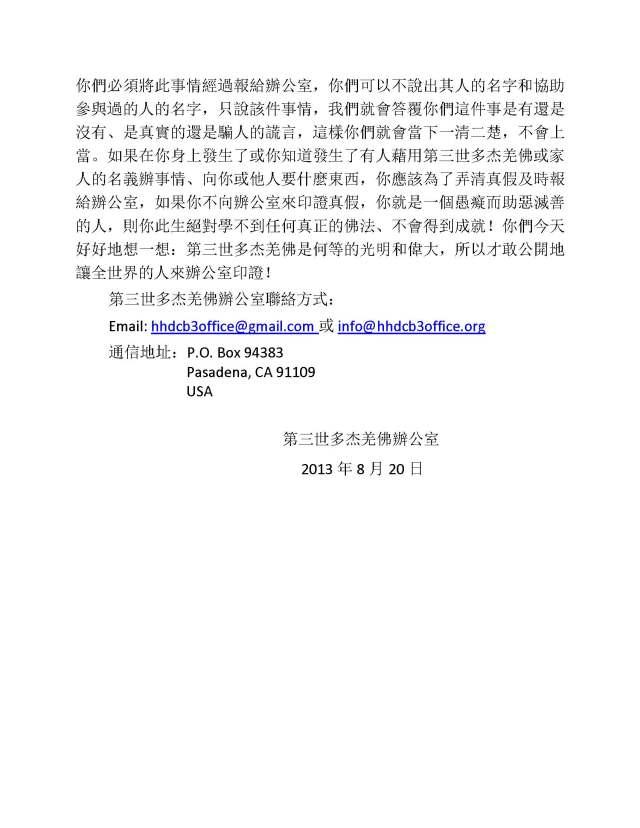 辦公室公告37_Page_3