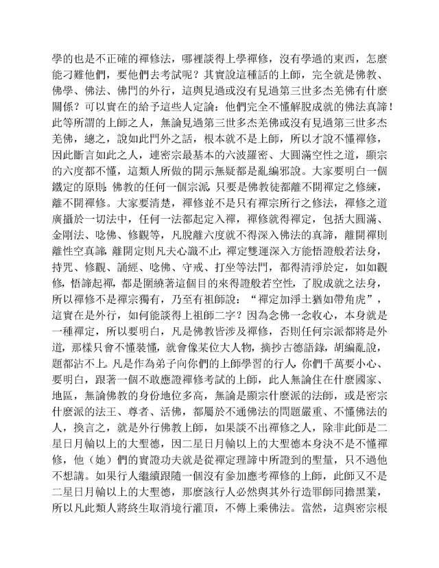 辦公室公告38_Page_2