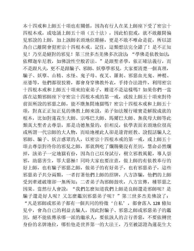 辦公室公告38_Page_3