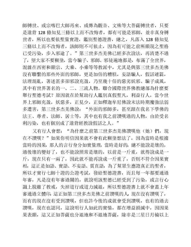 辦公室公告38_Page_4