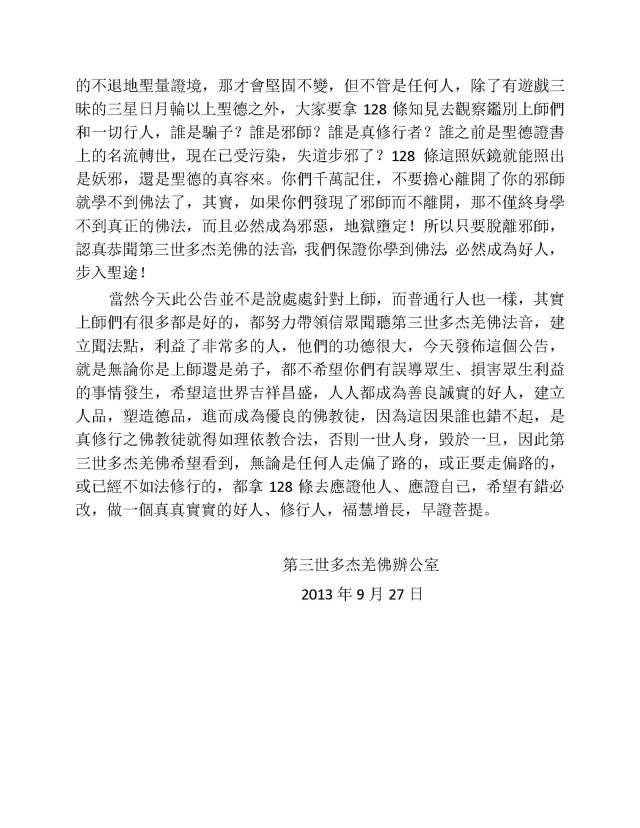 辦公室公告38_Page_5
