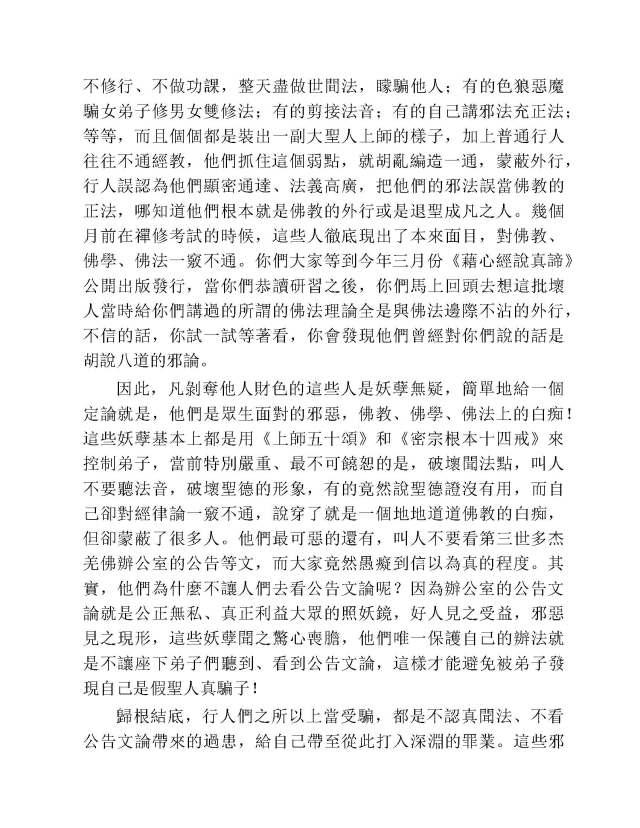 辦公室公告41_Page_2