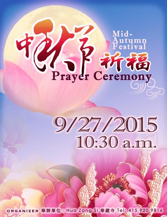 4 中秋節祈福法會海報2015