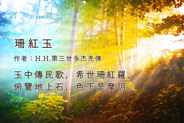 H.H.第三世多杰羌佛藝術詩詞歌賦-珊紅玉