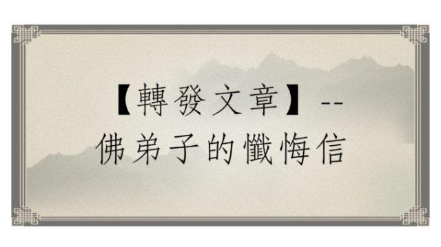 【轉發文章】-佛弟子的懺悔信-678x381