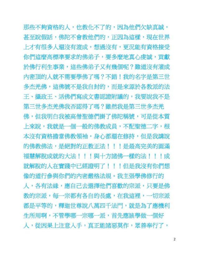 聖德高僧們的重要答覆農曆正月初五:第五道答案_Page_2-791x1024