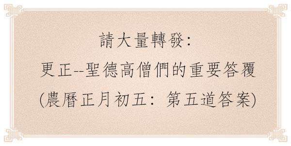 請大量轉發:-更正-聖德高僧們的重要答覆-農曆正月初五:第五道答案
