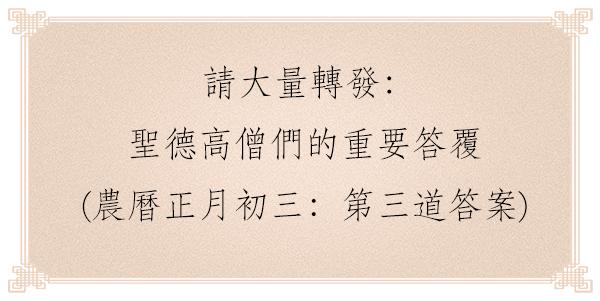 請大量轉發:-聖德高僧們的重要答覆-農曆正月初三:第三道答案
