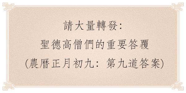 請大量轉發:-聖德高僧們的重要答覆-農曆正月初九:第九道答案