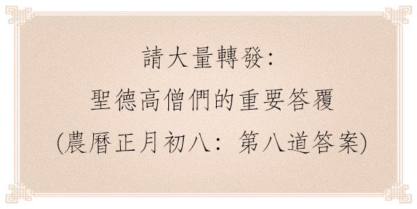 請大量轉發:-聖德高僧們的重要答覆-農曆正月初八:第八道答案