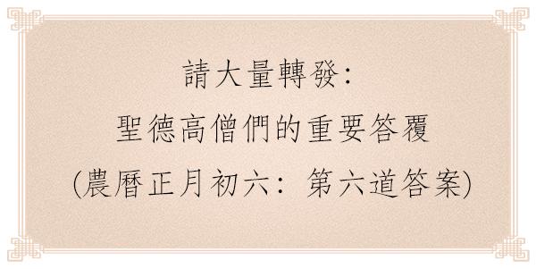 請大量轉發:-聖德高僧們的重要答覆-農曆正月初六:第六道答案
