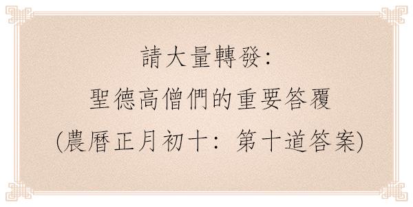 請大量轉發:-聖德高僧們的重要答覆-農曆正月初十:第十道答案.jpg