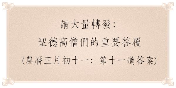 請大量轉發:-聖德高僧們的重要答覆-農曆正月初十一:第十一道答案