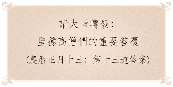 請大量轉發:-聖德高僧們的重要答覆-農曆正月十三:第十三道答案
