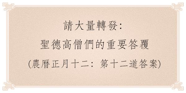 請大量轉發:-聖德高僧們的重要答覆-農曆正月十二:第十二道答案