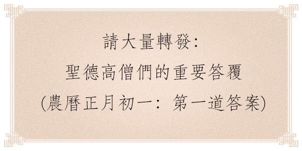 請大量轉發:聖德高僧們的重要答覆農曆正月初一:第一道答案