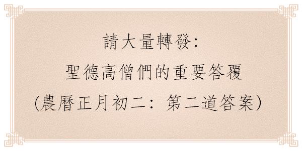 請大量轉發:聖德高僧們的重要答覆農曆正月初二:第二道答案)