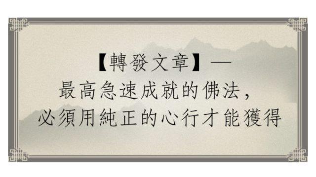 轉發文章—最高急速成就的佛法,必須用純正的心行才能獲得-678x381