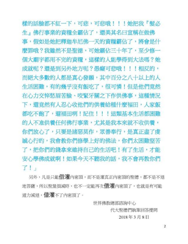 聖德高僧們的重要答覆農曆正月二十一:第二十一道答案_Page_2-791x1024