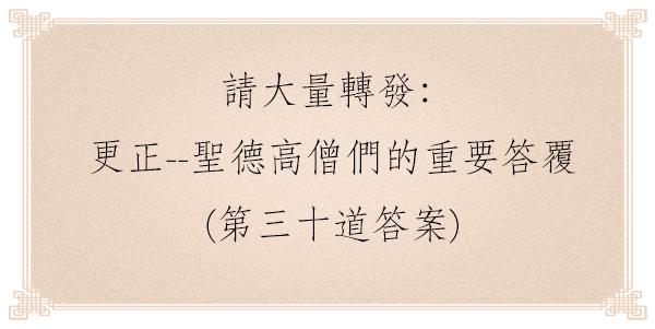 請大量轉發:-更正-聖德高僧們的重要答覆-第三十道答案