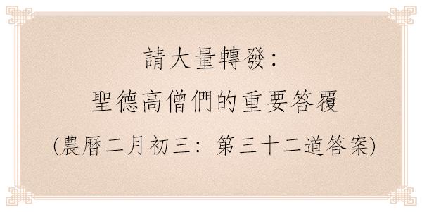 請大量轉發:-聖德高僧們的重要答覆-農曆二月初三:第三十二道答案