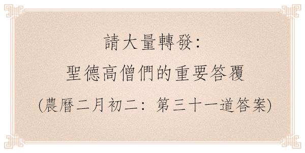 請大量轉發:-聖德高僧們的重要答覆-農曆二月初二:第三十一道答案