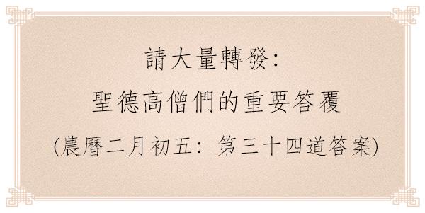 請大量轉發:-聖德高僧們的重要答覆-農曆二月初五:第三十四道答案