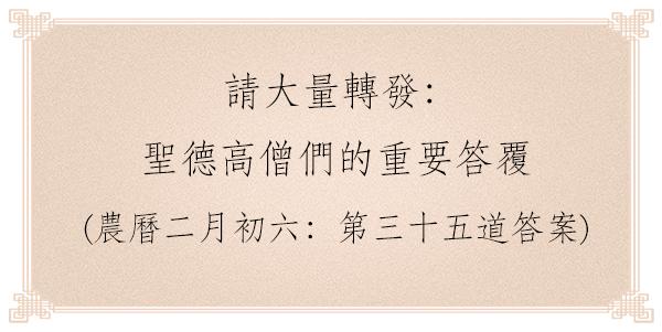 請大量轉發:-聖德高僧們的重要答覆-農曆二月初六:第三十五道答案