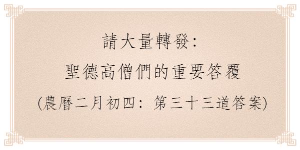 請大量轉發:-聖德高僧們的重要答覆-農曆二月初四:第三十三道答案