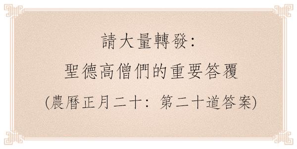 請大量轉發:-聖德高僧們的重要答覆-農曆正月二十:第二十道答案