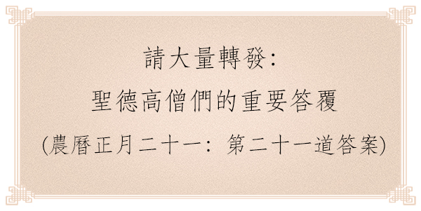 請大量轉發:-聖德高僧們的重要答覆-農曆正月二十一:第二十一道答案