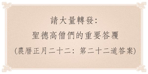 請大量轉發:-聖德高僧們的重要答覆-農曆正月二十二:第二十二道答案
