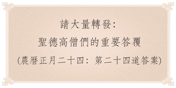 請大量轉發:-聖德高僧們的重要答覆-農曆正月二十四:第二十四道答案