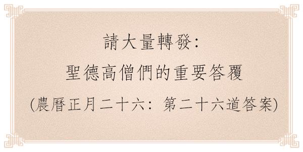 請大量轉發:-聖德高僧們的重要答覆-農曆正月二十六:第二十六道答案