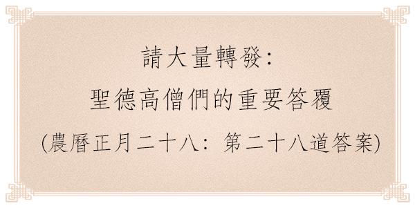 請大量轉發:-聖德高僧們的重要答覆-農曆正月二十八:第二十八道答案
