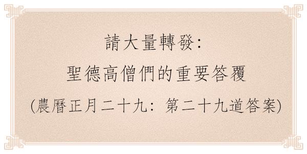 請大量轉發:-聖德高僧們的重要答覆-農曆正月二十九:第二十九道答案