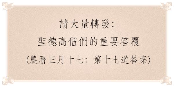 請大量轉發:-聖德高僧們的重要答覆-農曆正月十七:第十七道答案